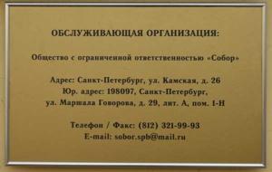 ООО «СОБОР»